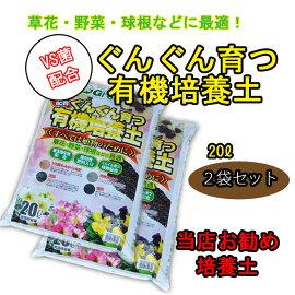 【培養土】【草花・野菜】【バラにも】ぐんぐん育つ有機培養土20L2袋セット