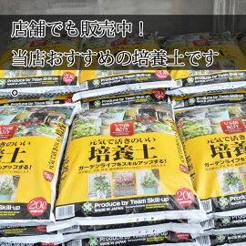 【草花・野菜】元気で活きのいい培養土20L2袋セット【1セットで1送料】