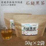 四国伝統の幻の発酵茶「石鎚黒茶」50g×2袋