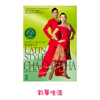 DANCE LESSON DVD 社交ダンス-Latin、cha-cha-cha[メール便送料込]※ご注文後1週間前後の発送※