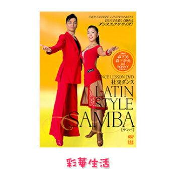 DANCE LESSON DVD 社交ダンス-Latin、samba[メール便送料込]※ご注文後1週間前後の発送※