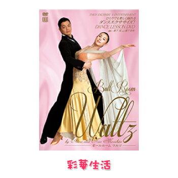 DANCE LESSON DVD BALL ROOM (WALTZ) by Akira & Nao Morishita[メール便送料込]※ご注文後1週間前後の発送※