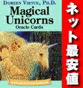 ユニコーンオラクルカード(ドリーンバチュー博士) ※5,250円(税込)以上で送料無料【ポッキリ1120】