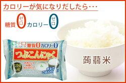 こんにゃく米・つぶこんにゃく32袋セット(生タイプ)[粒こんにゃく/蒟蒻ライス]【あす楽対応】