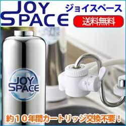 【送料無料】JOY SPACE(ジョイスペース)長寿命浄水器※1週間前後での発送となります。