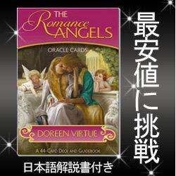 天使たちが、あなたを真実の愛へと導く【日本語解説書付】ロマンスエンジェルオラクルカード