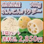 徳島産れんこんパウダー100g[3袋セット][国産][れんこんパウダー粉末れんこん粉]