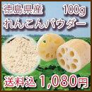 徳島産れんこんパウダー100g[花粉症・アレルギー対策に][国産][れんこんパウダー粉末れんこん粉]