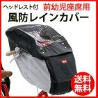 【前用】ヘッドレスト付前幼児座席用風防レインカバー1