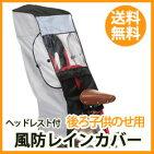 【後ろ用】ヘッドレスト付後ろ子供のせ用風防レインカバー1