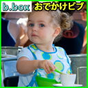 b.box おでかけビブ(4ヵ月〜)〔フーディングスプーン付〕 【ビーボックス・ベビー用品・ビブ・スタイ】 ※ご注文後1週間前後の発送予定