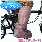 大久保製作所自転車屋さんのシューズカバーD-3SC