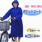 大久保製作所ポケットコートD-3PC(レインコート/カッパ)
