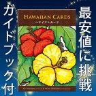 ハワイアンカード〜マナとアロハをあなたに〜
