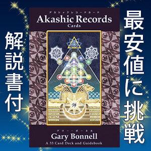 叡智の宝庫へつながる高次元のカードが誕生しましたアカシックレコードカード※ご注文後1週間前...