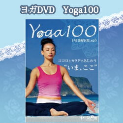 Yoga100[メール便送料込]※ご注文後1週間前後の発送※