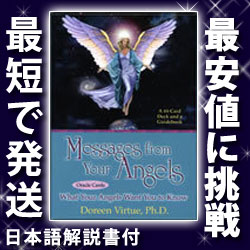 激安【オラクルカード】天使のお告げを聞いてみませんか?【日本語解説書付】エンジェルオラク...