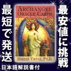 大天使オラクルカード【アークエンジェルオラクルカード】(ドリーンバチュー博士)