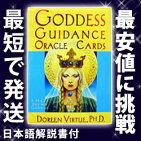 女神のガイダンスカード(ドリーンバチュー博士)
