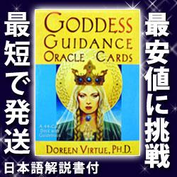 激安【オラクルカード】ますますカードがキレイになった!【日本語解説書付】女神のガイダンス...
