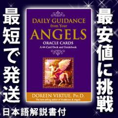 【オラクルカード】天使たちからのお告げを聞いてみませんか?【日本語解説書付】デイリーガイ...