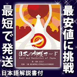 日本の神様カードエンジェルカードエンジェルカード