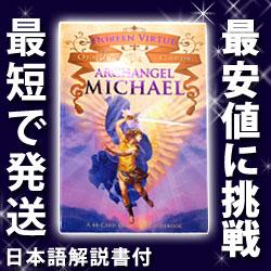【どこよりも早くお届けします】ドリーン・バーチュー博士のオラクルカード。ミカエルの守護を...