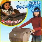 自転車のチャイルドシート用レインカバー(前面用・子供座席用)