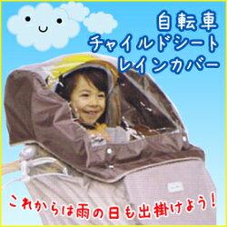 チャイルドシート用レインカバー※オプション※-01