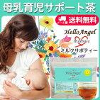 [ノンカフェインお茶]][母乳ハーブティー妊婦お茶/妊婦飲み物]
