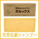 【シャンプー】天然 せっけん シャンプー ポルックス 750g【あす楽対応】