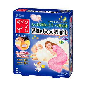 【25,000円以上めぐりズムをお買上げの方は送料無料!】花王 めぐりズム 蒸気でGood-Night 5枚入