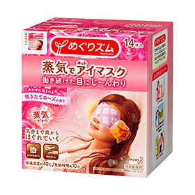 Tour steam rose eye mask 14 sheets