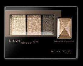 メール便送料無料 カネボウ ケイト KATE ブラウンシェードアイズ