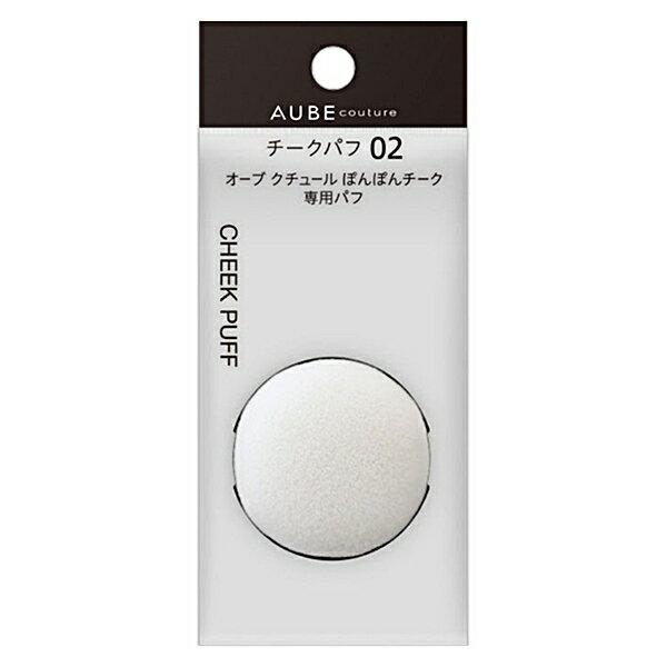 メイク道具・ケアグッズ, パフ・スポンジ  02 kao aube