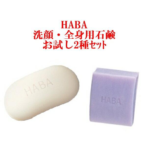 洗顔料, 洗顔石けん 2 HABA 80g 100g ()