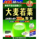 山本漢方の青汁 大麦若葉 88包入 粉末100% スティックタイプ 【……