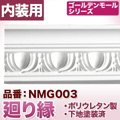ゴールデンモールシリーズ【NMG003】廻り縁