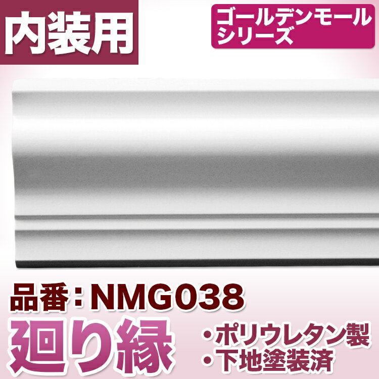 【NMG038】 廻り縁 モールディング ポリウレタン製
