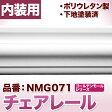 チェアレール モールディング ポリウレタン製 (カーテンボックス飾りにも利用可)【NMG071】