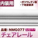 【NMG077】 チェアレール モールディング ポリウレタン製 (カーテンボックス飾りにも利用可)