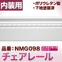 【NMG098】 チェアレール モールディング ポリウレタン製