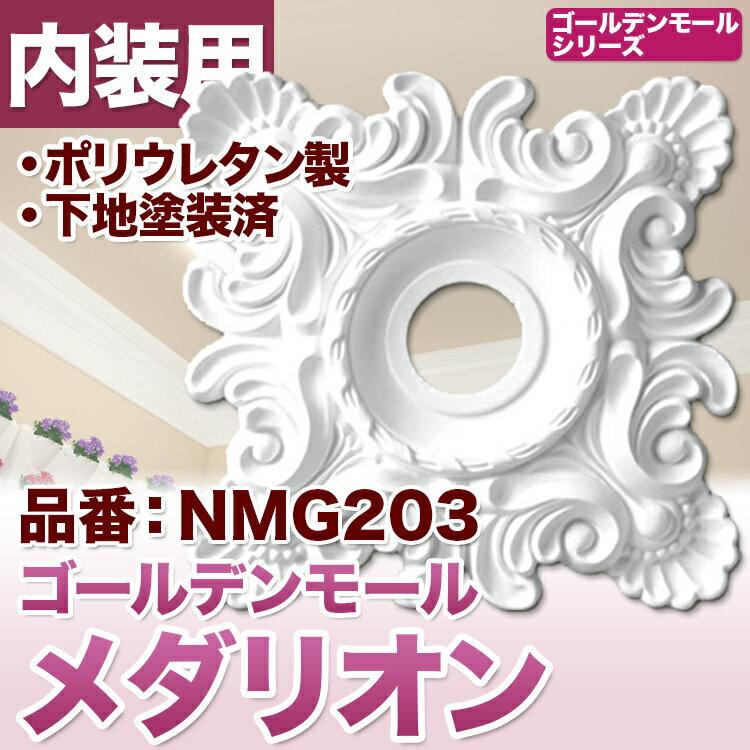 【NMG203】 メダリオン シャンデリア装飾 天井シャンデリア照明装飾