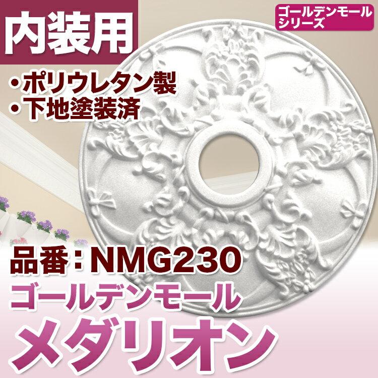 【NMG230】 メダリオン シャンデリア装飾 天井シャンデリア照明装飾