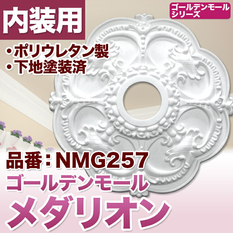 【NMG257】 メダリオン シャンデリア装飾 天井シャンデリア照明装飾