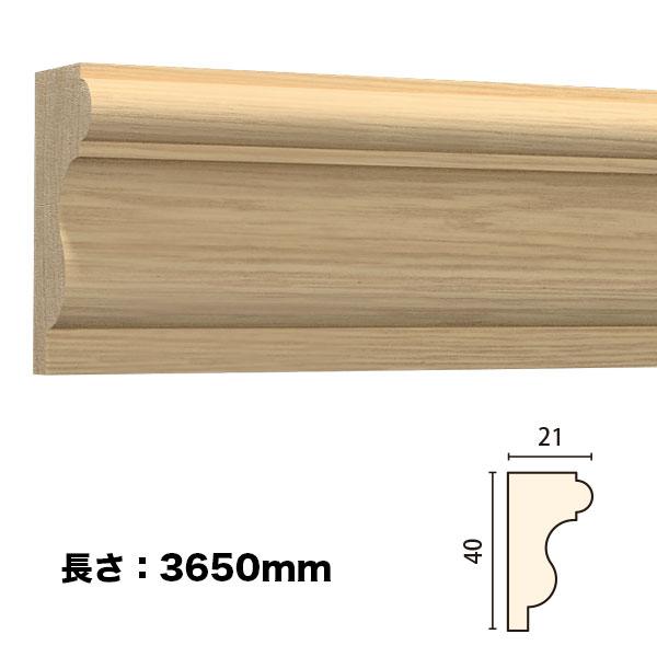 廻り縁 木製 廻り縁・チェアレール(受注生産品)【NTH032】