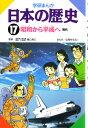 まんが日本の歴史(昭和から平成へ)