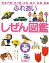 ふれあいしぜん図鑑(春)