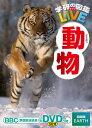 学研の図鑑LIVE・動物