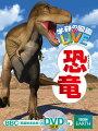 学研の図鑑LIVE・恐竜
